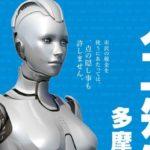 Une intelligence artificielle se présente comme maire à Tokyo