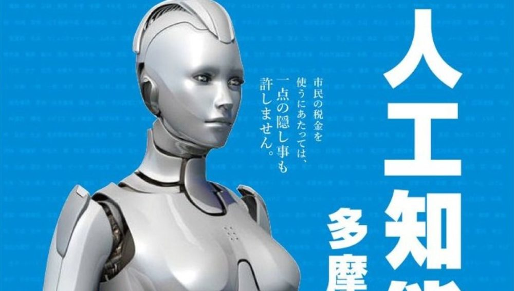 Affiche électorale de l'IA