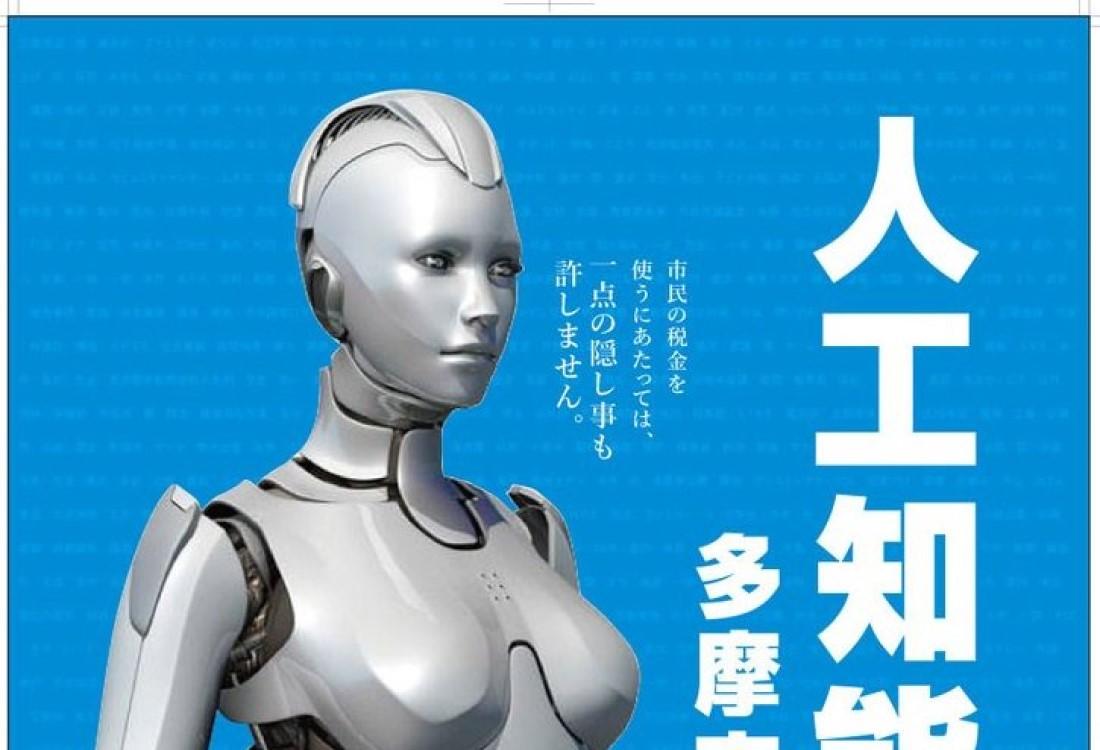 tokyo-intelligence-artificielle-vignette