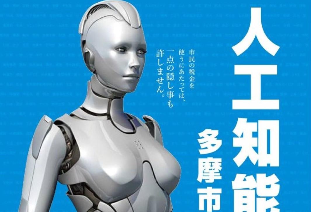 tokyo-intelligence-artificielle