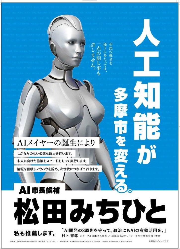 tokyo-intelligence-artificielle-candidature-maire-1